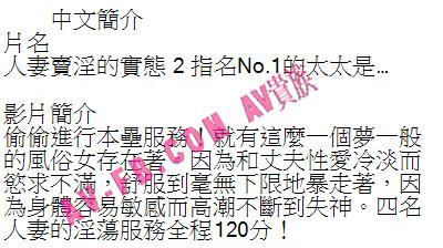 波多野結衣死亡是中國時報亂抄的假新聞!