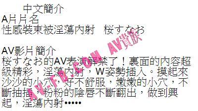 2008日本AV界預測 2 - 更多女優去無碼