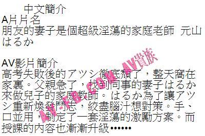 東京浪漫RICOAKB48所屬事務所入稟禁止中西里菜出AV