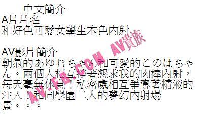 私立 校 水樹なつみ - 妳的線上日本影片情報站。管理妳的影片並分享妳的想法求此两位女优名字和视频出处